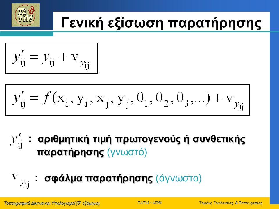 Τοπογραφικά Δίκτυα και Υπολογισμοί (5 ο εξάμηνο) ΤΑΤΜ  ΑΠΘ Τομέας Γεωδαισίας & Τοπογραφίας Γενική εξίσωση παρατήρησης αριθμητική τιμή πρωτογενούς ή σ