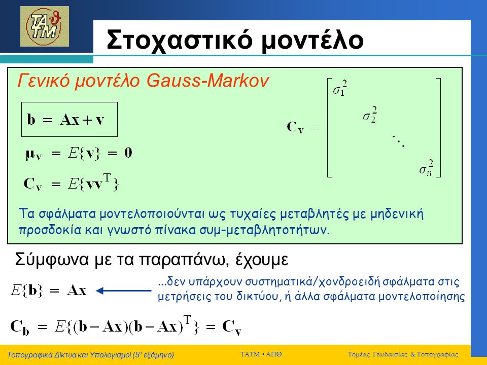Τοπογραφικά Δίκτυα και Υπολογισμοί (5 ο εξάμηνο) ΤΑΤΜ  ΑΠΘ Τομέας Γεωδαισίας & Τοπογραφίας Στοχαστικό μοντέλο Σύμφωνα με τα παραπάνω, έχουμε Γενικό μ