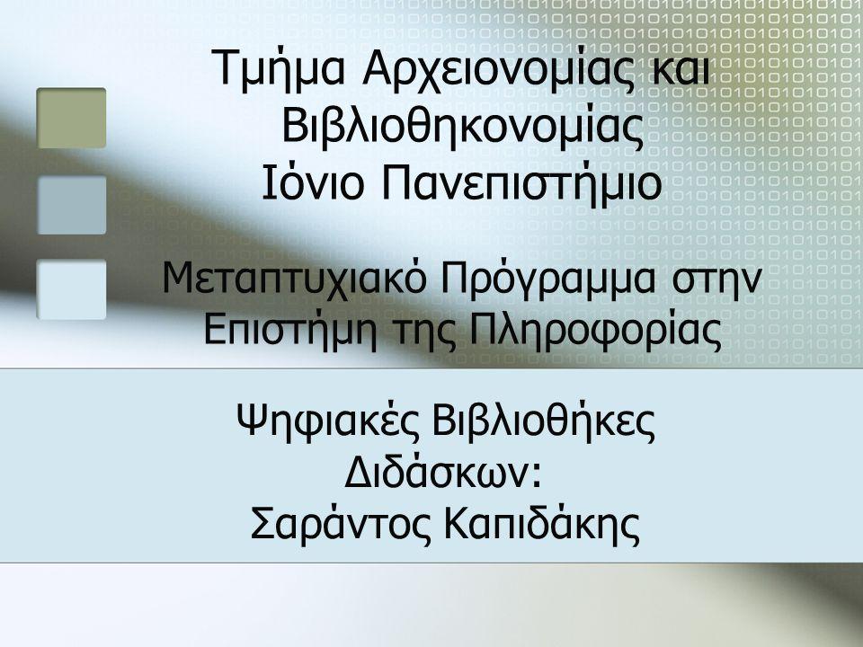 Εργασία με θέμα: Open Source Software: θεωρητικό πλαίσιο και σύγκριση τριών προτύπων για ψηφιακές βιβλιοθήκες CDSware, Dspace, Greenstone Εισηγητής: Σταμάτιος Γιαννουλάκης