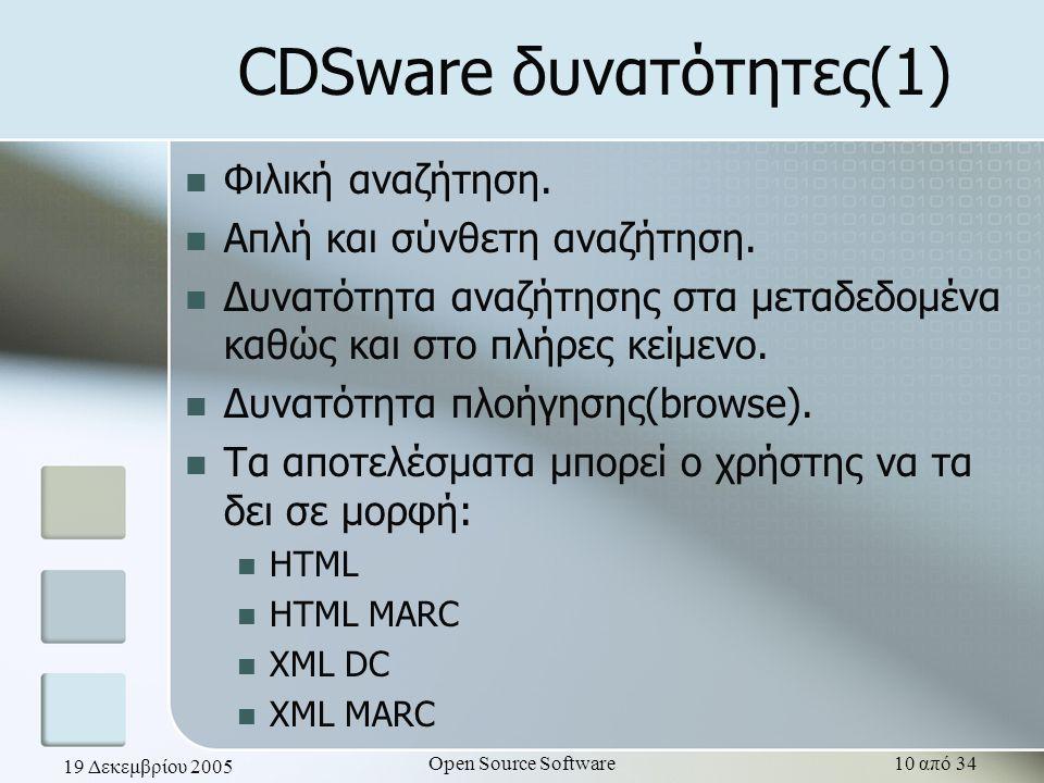 19 Δεκεμβρίου 2005 Open Source Software10 από 34 CDSware δυνατότητες(1) Φιλική αναζήτηση. Απλή και σύνθετη αναζήτηση. Δυνατότητα αναζήτησης στα μεταδε