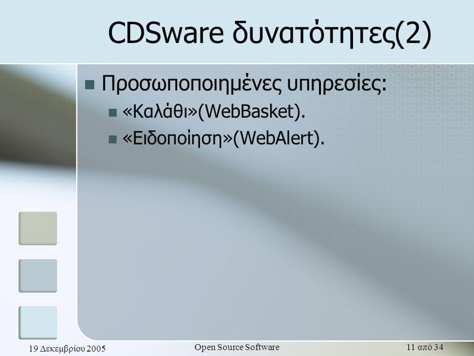 19 Δεκεμβρίου 2005 Open Source Software11 από 34 CDSware δυνατότητες(2) Προσωποποιημένες υπηρεσίες: «Καλάθι»(WebBasket). «Ειδοποίηση»(WebAlert).