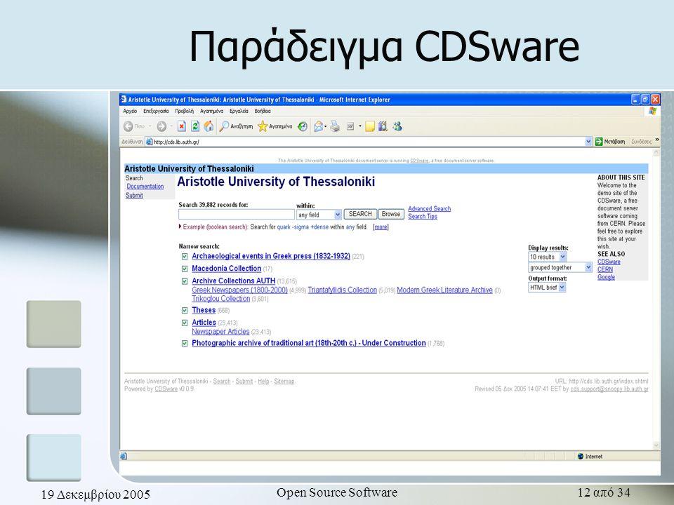 19 Δεκεμβρίου 2005 Open Source Software12 από 34 Παράδειγμα CDSware