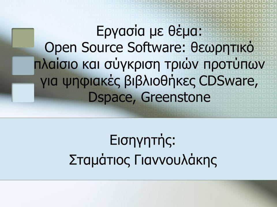Εργασία με θέμα: Open Source Software: θεωρητικό πλαίσιο και σύγκριση τριών προτύπων για ψηφιακές βιβλιοθήκες CDSware, Dspace, Greenstone Εισηγητής: Σ