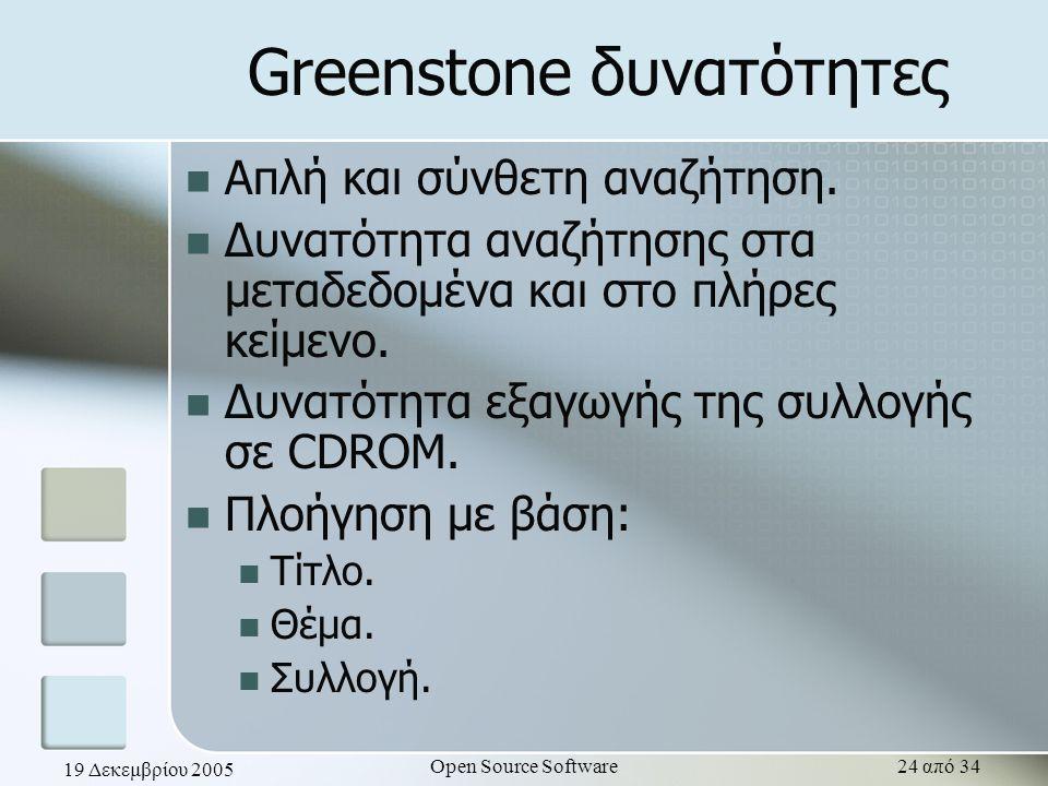 19 Δεκεμβρίου 2005 Open Source Software24 από 34 Greenstone δυνατότητες Απλή και σύνθετη αναζήτηση. Δυνατότητα αναζήτησης στα μεταδεδομένα και στο πλή