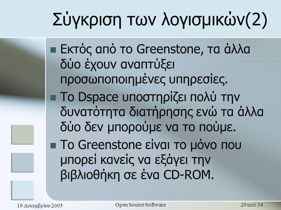 19 Δεκεμβρίου 2005 Open Source Software29 από 34 Σύγκριση των λογισμικών(2) Εκτός από το Greenstone, τα άλλα δύο έχουν αναπτύξει προσωποποιημένες υπηρ