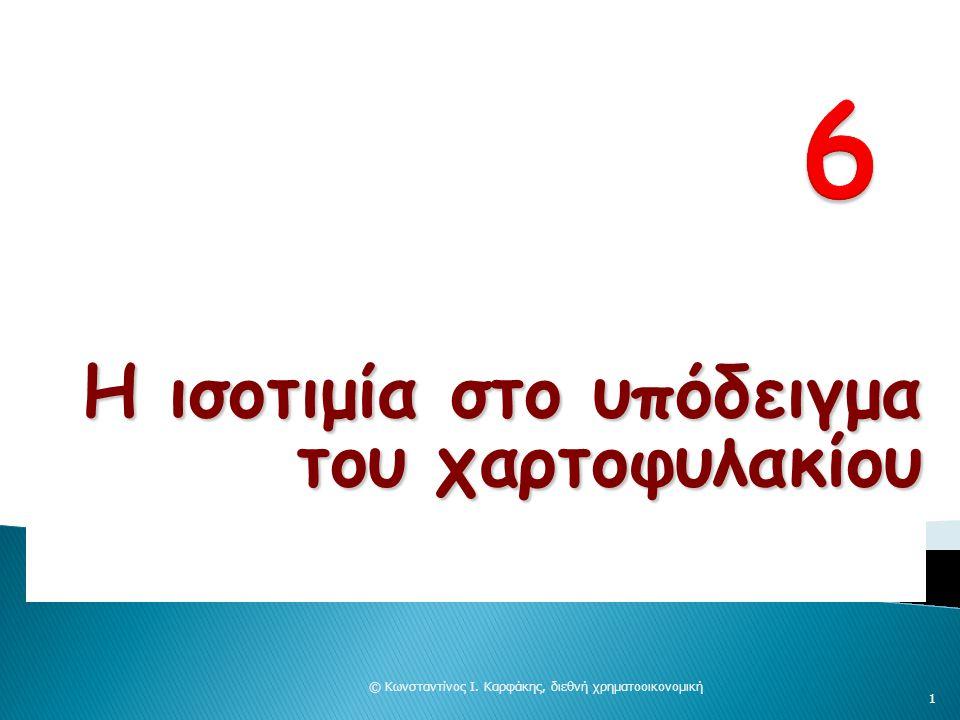 Η ισοτιμία στο υπόδειγμα του χαρτοφυλακίου © Κωνσταντίνος Ι. Καρφάκης, διεθνή χρηματοοικονομική 1