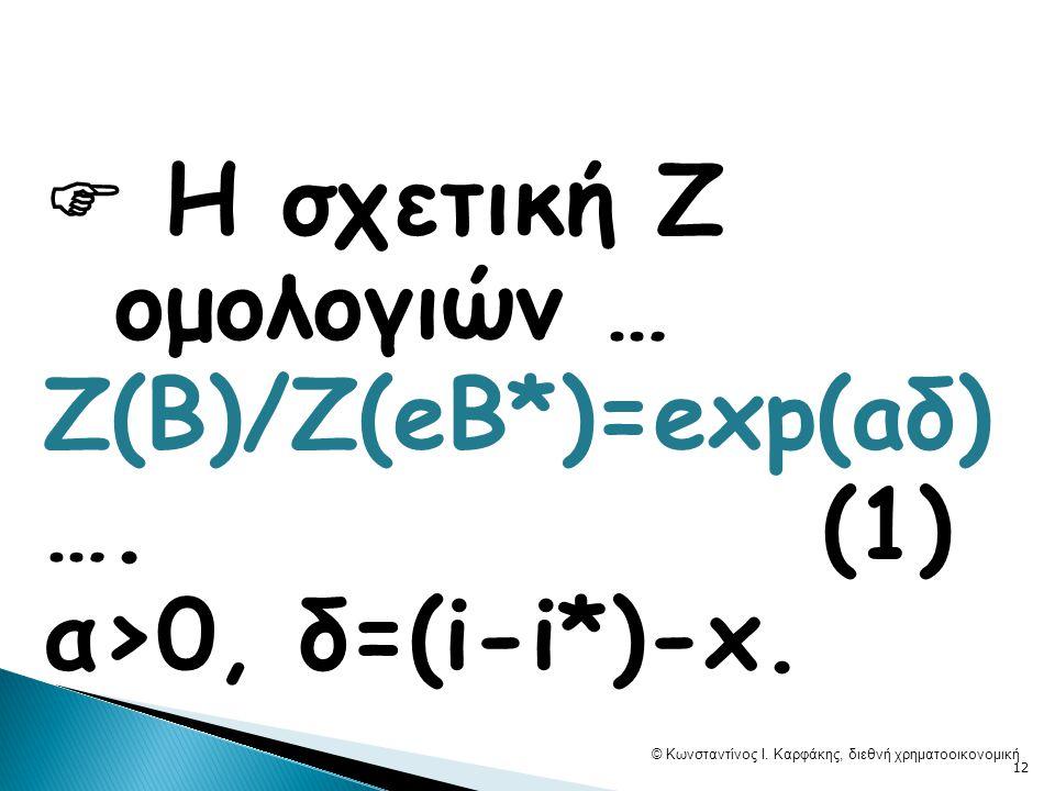  Η σχετική Ζ ομολογιών … Ζ(Β)/Ζ(eB*)=exp(aδ) …. (1) α>0, δ=(i-i*)-x.