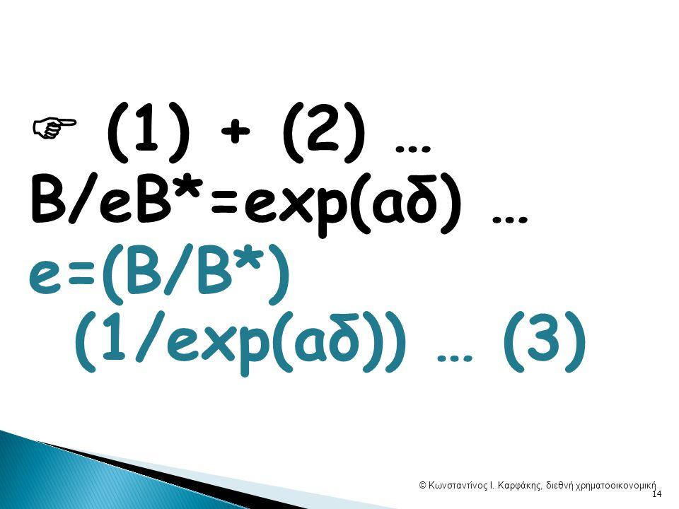  (1) + (2) … B/eB*=exp(aδ) … e=(B/B*) (1/exp(aδ)) … (3) © Κωνσταντίνος Ι.