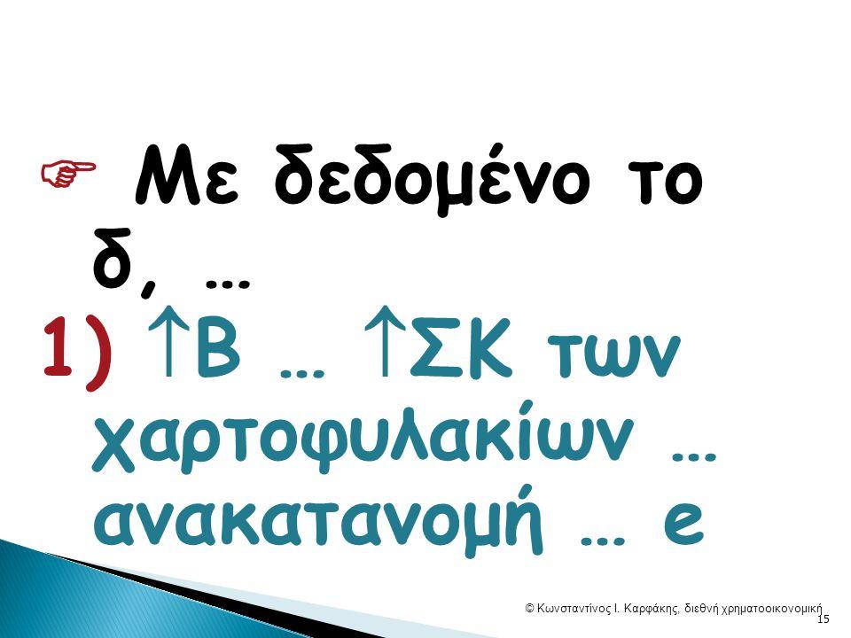  Με δεδομένο το δ, … 1)  B …  ΣΚ των χαρτοφυλακίων … ανακατανομή … e © Κωνσταντίνος Ι.