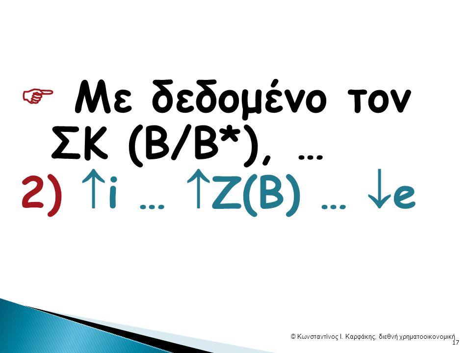  Με δεδομένο τον ΣΚ (Β/Β*), … 2)  i …  Ζ(Β) …  e © Κωνσταντίνος Ι.