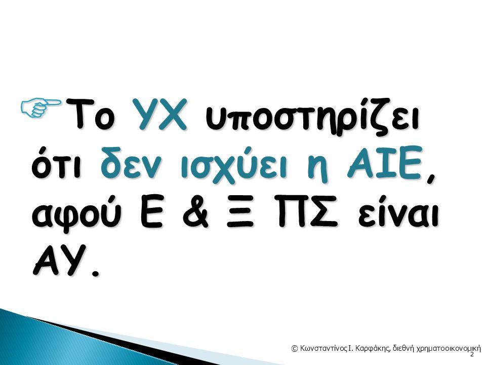  Το ΥΧ υποστηρίζει ότι δεν ισχύει η ΑΙΕ, αφού Ε & Ξ ΠΣ είναι ΑΥ.