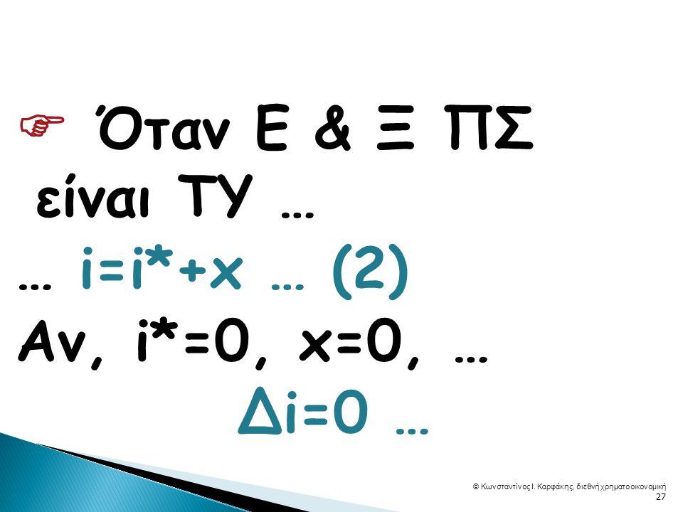  Όταν Ε & Ξ ΠΣ είναι ΤΥ … … i=i*+x … (2) Αν, i*=0, x=0, … Δi=0 … © Κωνσταντίνος Ι.
