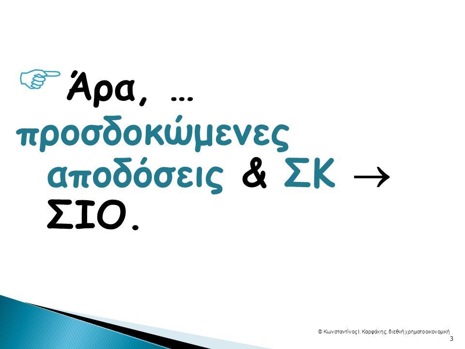  Άρα, … προσδοκώμενες αποδόσεις & ΣΚ  ΣΙΟ. © Κωνσταντίνος Ι. Καρφάκης, διεθνή χρηματοοικονομική 3