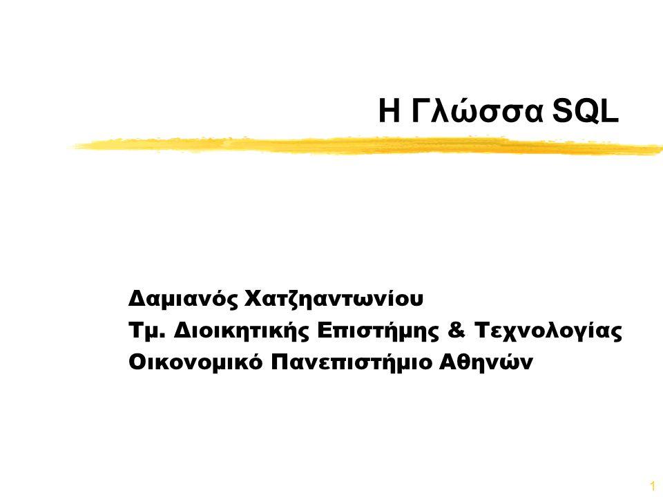 1 Η Γλώσσα SQL Δαμιανός Χατζηαντωνίου Τμ.