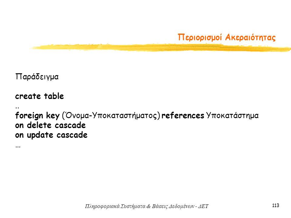 Πληροφοριακά Συστήματα & Βάσεις Δεδομένων - ΔΕΤ 113 Περιορισμοί Ακεραιότητας Παράδειγμα create table..