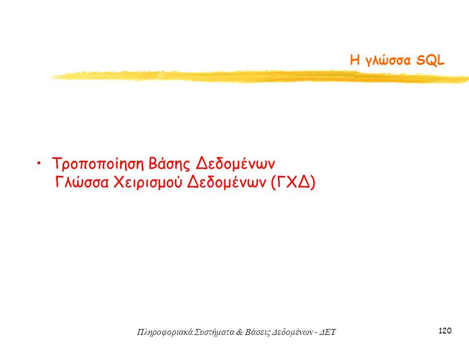 Πληροφοριακά Συστήματα & Βάσεις Δεδομένων - ΔΕΤ 120 Η γλώσσα SQL Τροποποίηση Βάσης Δεδομένων Γλώσσα Χειρισμού Δεδομένων (ΓXΔ)