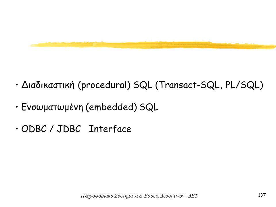 Πληροφοριακά Συστήματα & Βάσεις Δεδομένων - ΔΕΤ 137 Διαδικαστική (procedural) SQL (Transact-SQL, PL/SQL) Ενσωματωμένη (embedded) SQL ODBC / JDBC Interface