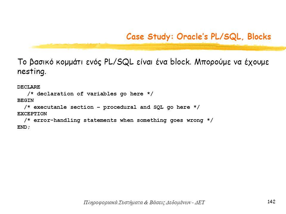 Πληροφοριακά Συστήματα & Βάσεις Δεδομένων - ΔΕΤ 142 Case Study: Oracle's PL/SQL, Βlocks Το βασικό κομμάτι ενός PL/SQL είναι ένα block.