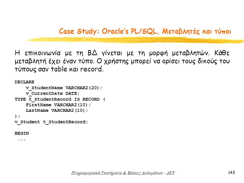 Πληροφοριακά Συστήματα & Βάσεις Δεδομένων - ΔΕΤ 143 Case Study: Oracle's PL/SQL, Μεταβλητές και τύποι Η επικοινωνία με τη ΒΔ γίνεται με τη μορφή μεταβλητών.