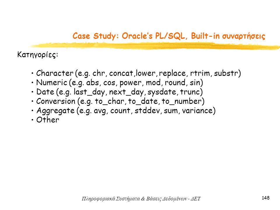 Πληροφοριακά Συστήματα & Βάσεις Δεδομένων - ΔΕΤ 148 Case Study: Oracle's PL/SQL, Built-in συναρτήσεις Κατηγορίες: Character (e.g.