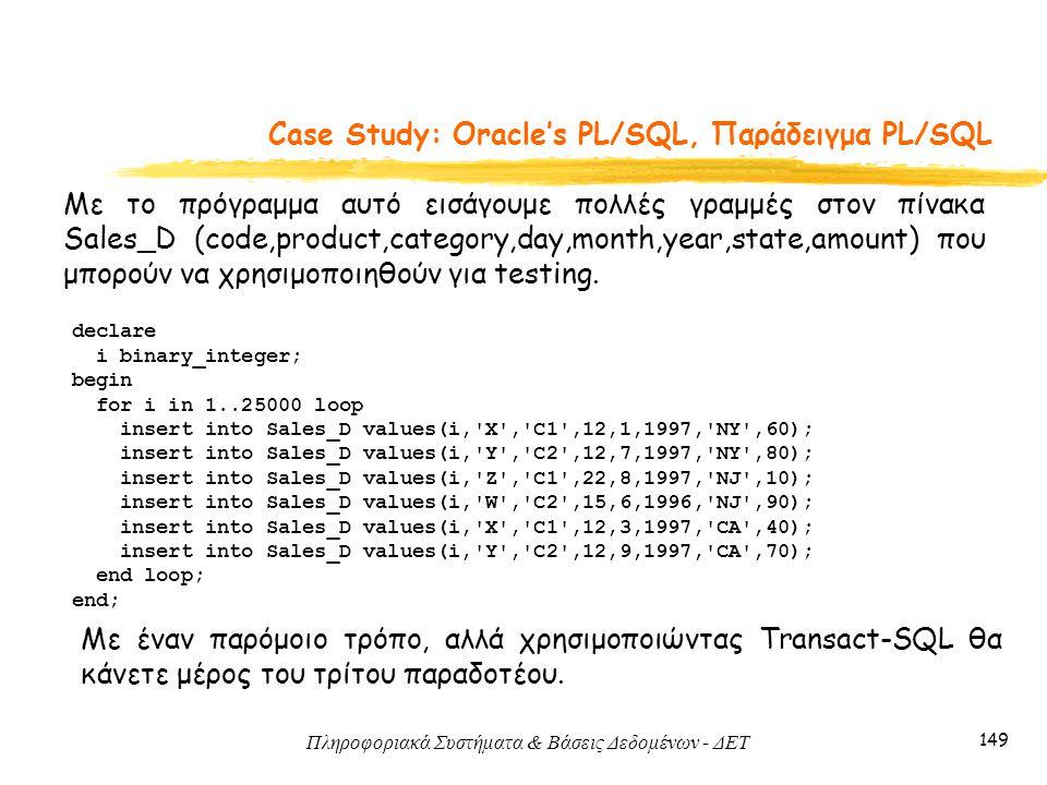 Πληροφοριακά Συστήματα & Βάσεις Δεδομένων - ΔΕΤ 149 Case Study: Oracle's PL/SQL, Παράδειγμα PL/SQL Με το πρόγραμμα αυτό εισάγουμε πολλές γραμμές στον πίνακα Sales_D (code,product,category,day,month,year,state,amount) που μπορoύν να χρησιμοποιηθούν για testing.