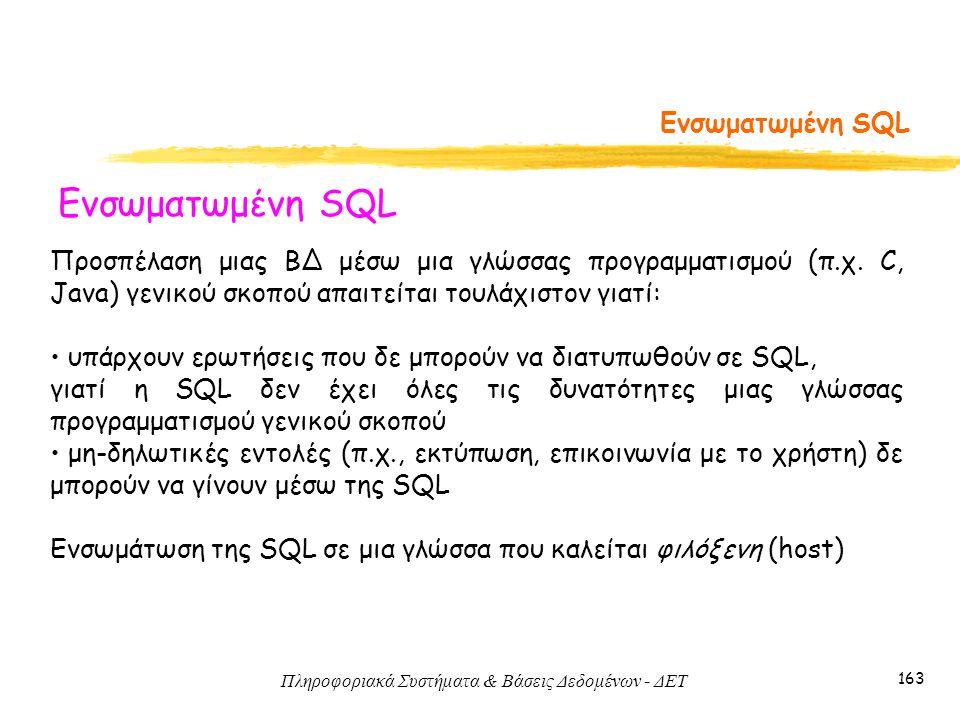Πληροφοριακά Συστήματα & Βάσεις Δεδομένων - ΔΕΤ 163 Ενσωματωμένη SQL Προσπέλαση μιας ΒΔ μέσω μια γλώσσας προγραμματισμού (π.χ.