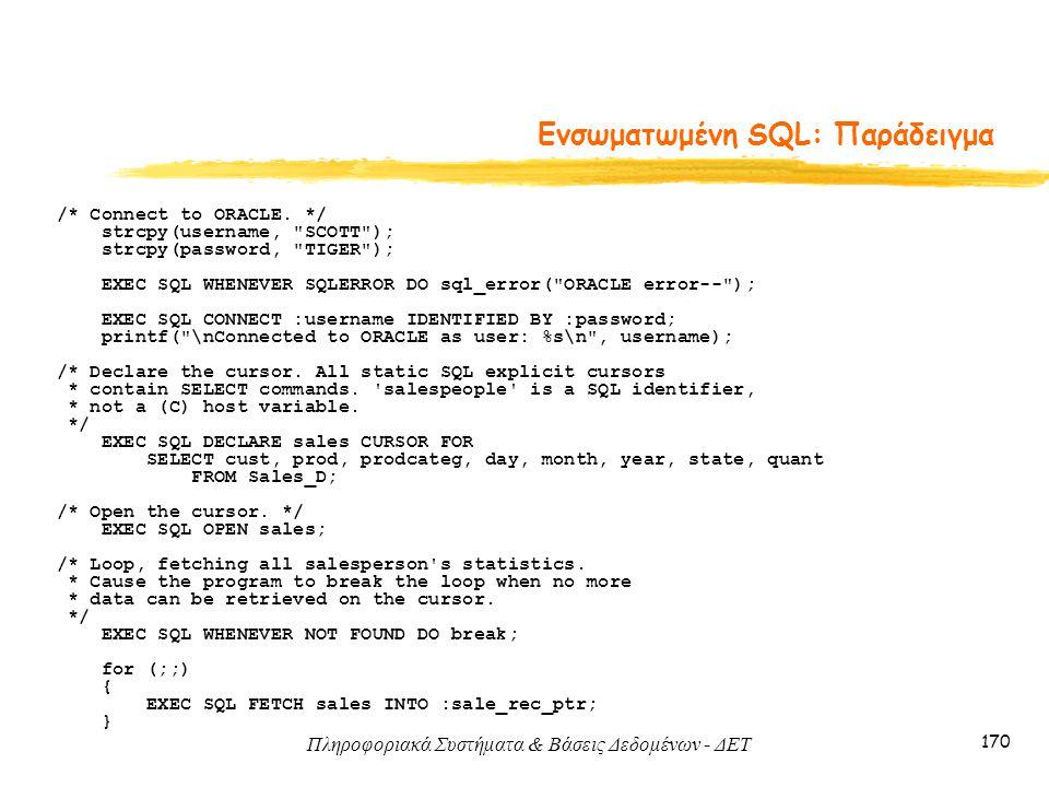 Πληροφοριακά Συστήματα & Βάσεις Δεδομένων - ΔΕΤ 170 Ενσωματωμένη SQL: Παράδειγμα /* Connect to ORACLE.