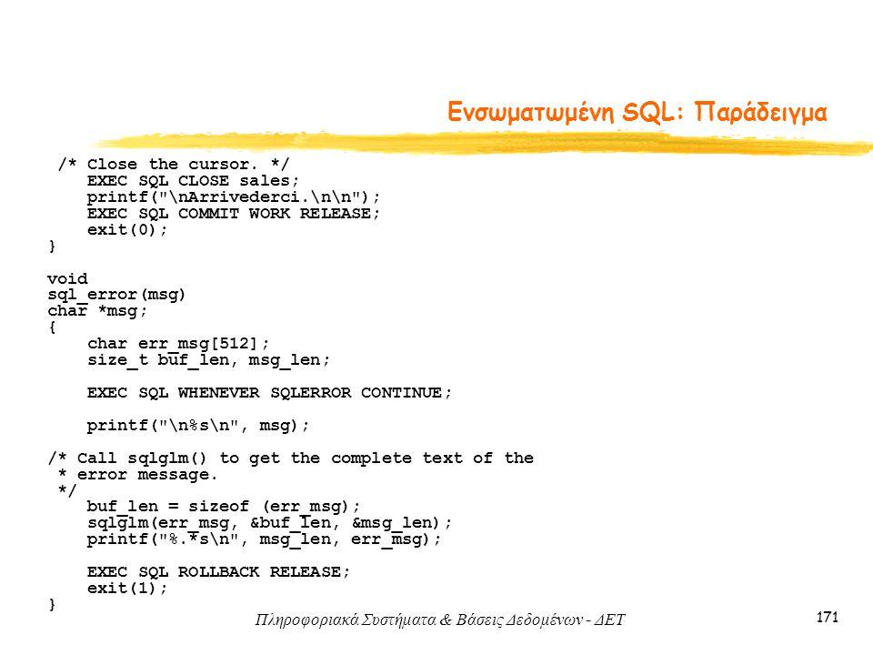 Πληροφοριακά Συστήματα & Βάσεις Δεδομένων - ΔΕΤ 171 Ενσωματωμένη SQL: Παράδειγμα /* Close the cursor.