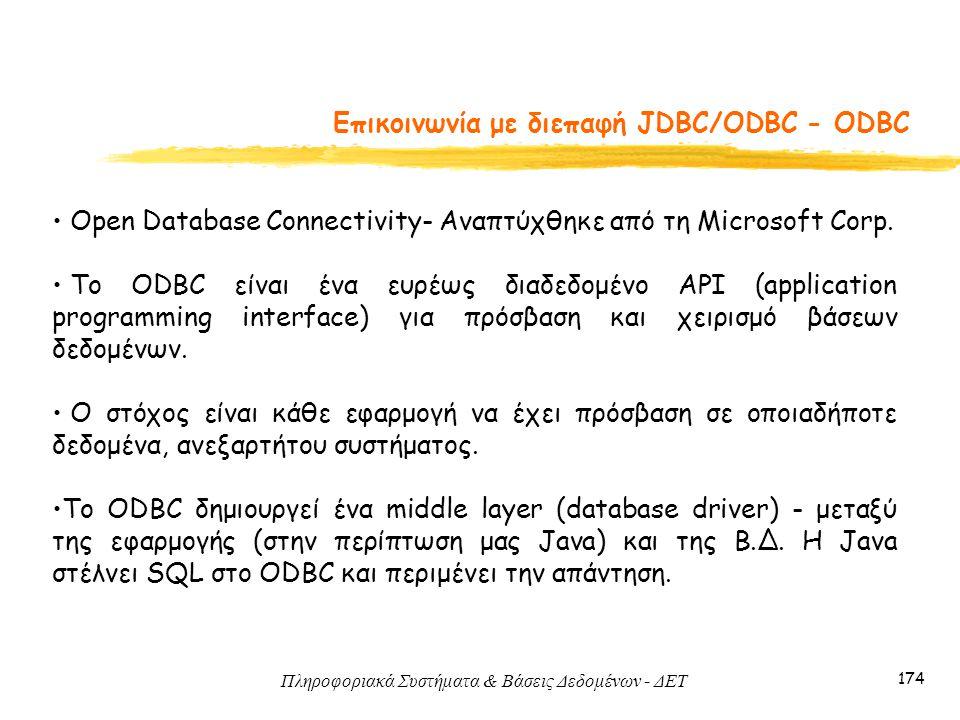 Πληροφοριακά Συστήματα & Βάσεις Δεδομένων - ΔΕΤ 174 Eπικοινωνία με διεπαφή JDBC/ODBC - ODBC Open Database Connectivity- Αναπτύχθηκε από τη Microsoft Corp.