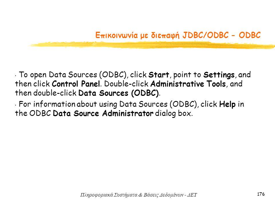 Πληροφοριακά Συστήματα & Βάσεις Δεδομένων - ΔΕΤ 176 Eπικοινωνία με διεπαφή JDBC/ODBC - ODBC To open Data Sources (ODBC), click Start, point to Settings, and then click Control Panel.