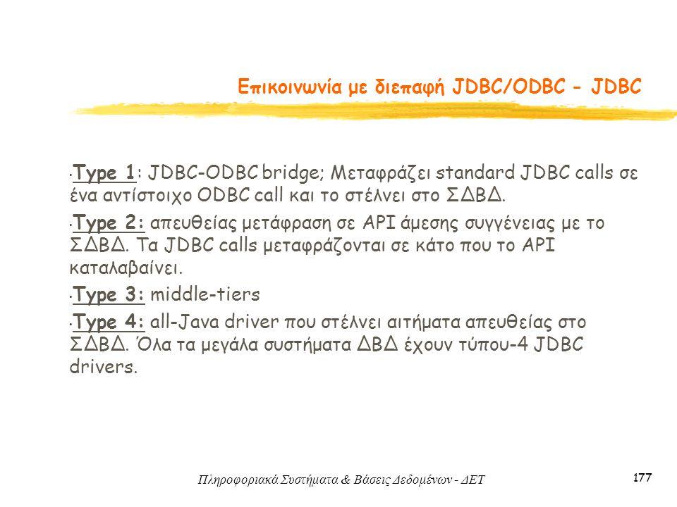 Πληροφοριακά Συστήματα & Βάσεις Δεδομένων - ΔΕΤ 177 Eπικοινωνία με διεπαφή JDBC/ODBC - JDBC Type 1: JDBC-ODBC bridge; Μεταφράζει standard JDBC calls σε ένα αντίστοιχο ODBC call και το στέλνει στο ΣΔΒΔ.