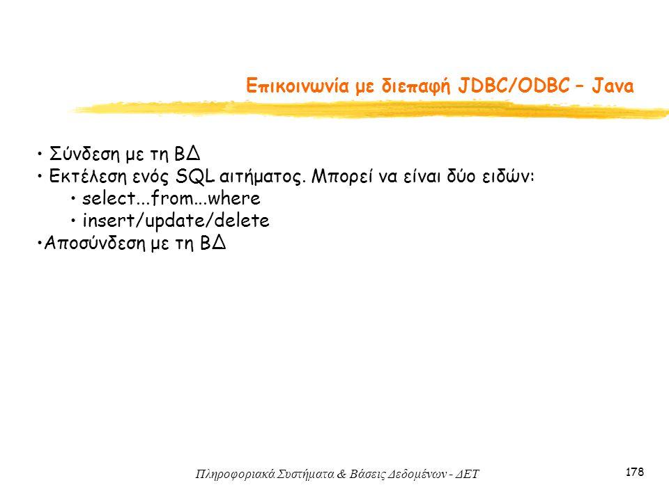 Πληροφοριακά Συστήματα & Βάσεις Δεδομένων - ΔΕΤ 178 Eπικοινωνία με διεπαφή JDBC/ODBC – Java Σύνδεση με τη ΒΔ Εκτέλεση ενός SQL αιτήματος.