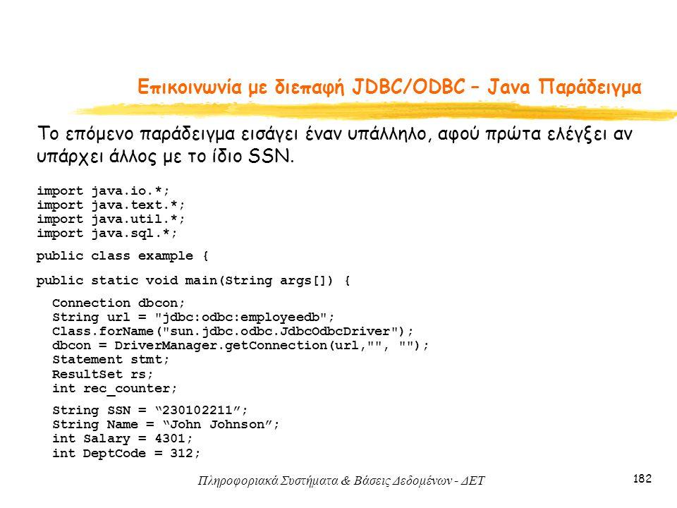 Πληροφοριακά Συστήματα & Βάσεις Δεδομένων - ΔΕΤ 182 Eπικοινωνία με διεπαφή JDBC/ODBC – Java Παράδειγμα Το επόμενο παράδειγμα εισάγει έναν υπάλληλο, αφού πρώτα ελέγξει αν υπάρχει άλλος με το ίδιο SSN.