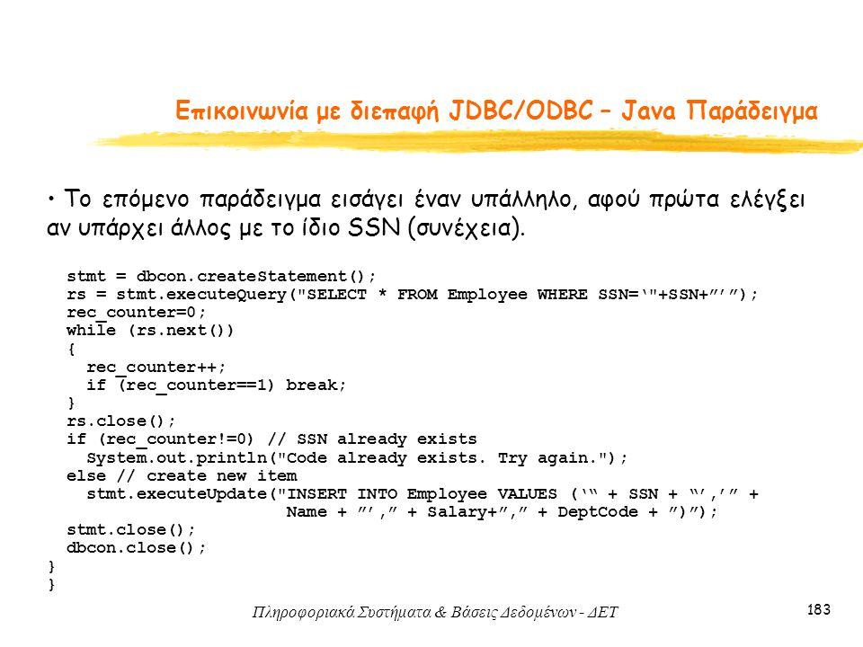 Πληροφοριακά Συστήματα & Βάσεις Δεδομένων - ΔΕΤ 183 Eπικοινωνία με διεπαφή JDBC/ODBC – Java Παράδειγμα Το επόμενο παράδειγμα εισάγει έναν υπάλληλο, αφού πρώτα ελέγξει αν υπάρχει άλλος με το ίδιο SSN (συνέχεια).