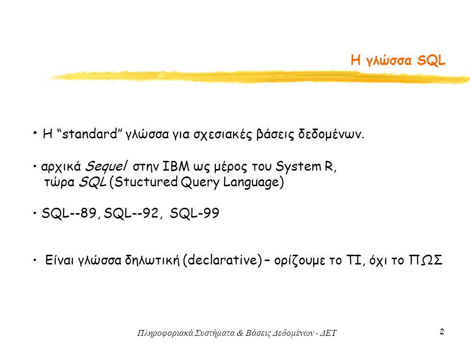 Πληροφοριακά Συστήματα & Βάσεις Δεδομένων - ΔΕΤ 2 Η γλώσσα SQL Η standard γλώσσα για σχεσιακές βάσεις δεδομένων.