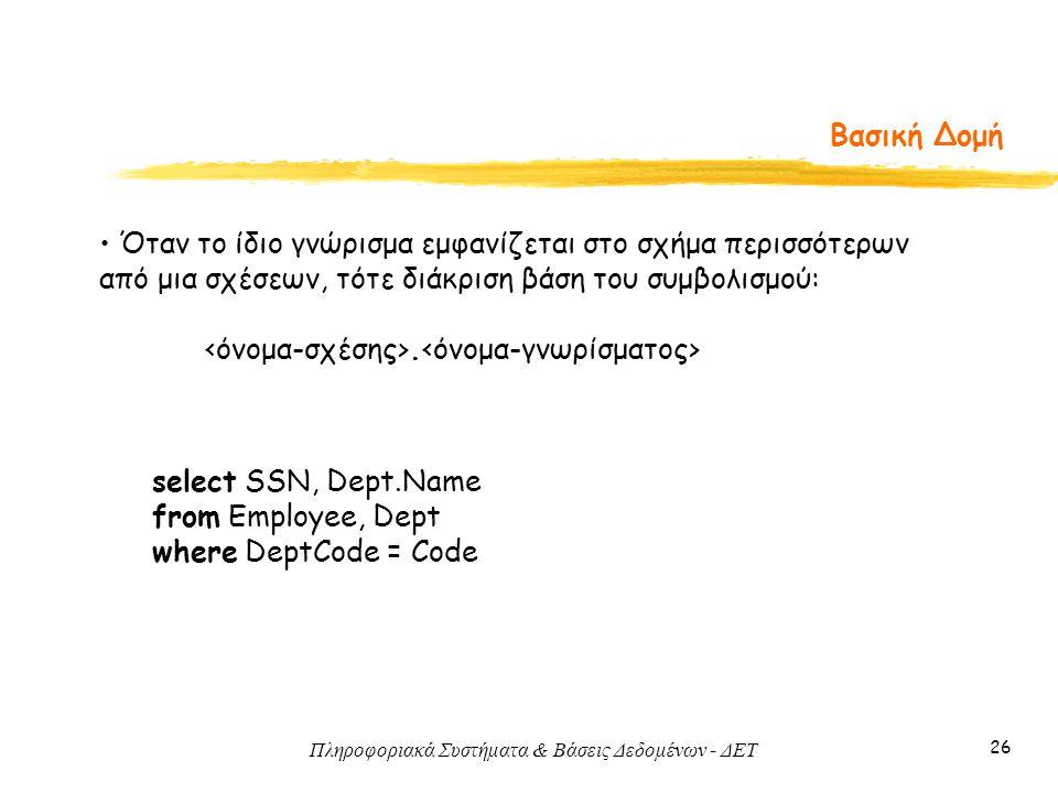 Πληροφοριακά Συστήματα & Βάσεις Δεδομένων - ΔΕΤ 26 Βασική Δομή Όταν το ίδιο γνώρισμα εμφανίζεται στο σχήμα περισσότερων από μια σχέσεων, τότε διάκριση βάση του συμβολισμού:.
