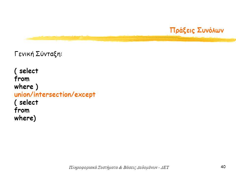 Πληροφοριακά Συστήματα & Βάσεις Δεδομένων - ΔΕΤ 40 Πράξεις Συνόλων Γενική Σύνταξη: ( select from where ) union/intersection/except ( select from where)