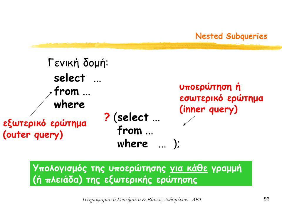 Πληροφοριακά Συστήματα & Βάσεις Δεδομένων - ΔΕΤ 53 Nested Subqueries Γενική δομή: select...