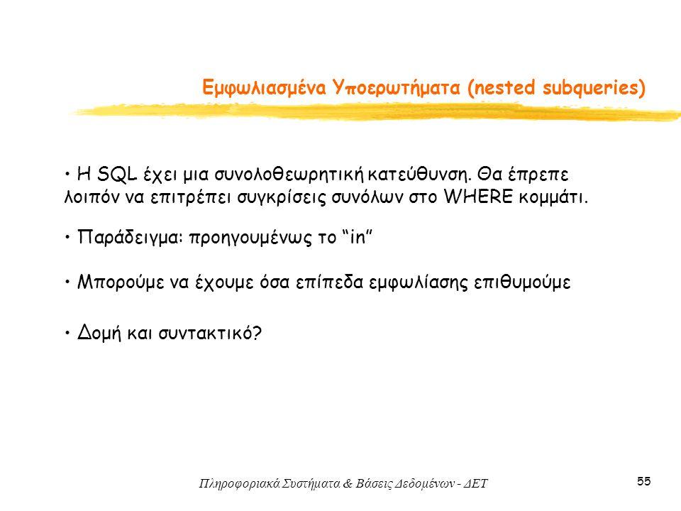 Πληροφοριακά Συστήματα & Βάσεις Δεδομένων - ΔΕΤ 55 Εμφωλιασμένa Υποερωτήματα (nested subqueries) Η SQL έχει μια συνολοθεωρητική κατεύθυνση.