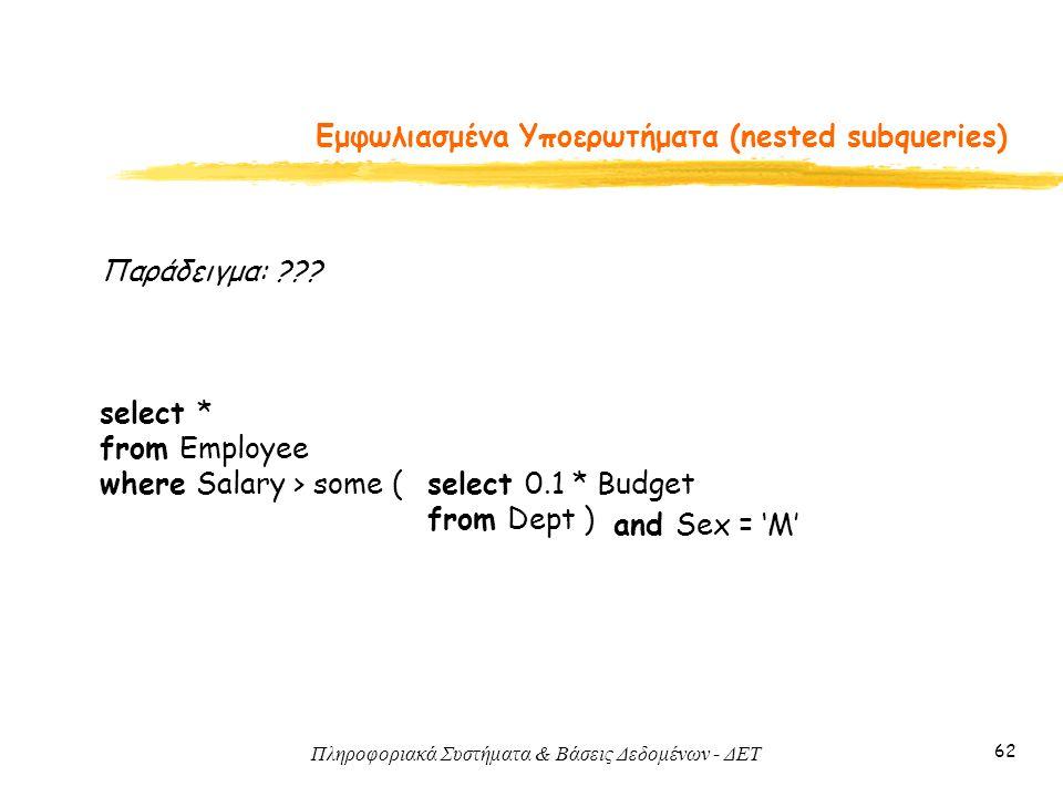 Πληροφοριακά Συστήματα & Βάσεις Δεδομένων - ΔΕΤ 62 Εμφωλιασμένa Υποερωτήματα (nested subqueries) Παράδειγμα: .