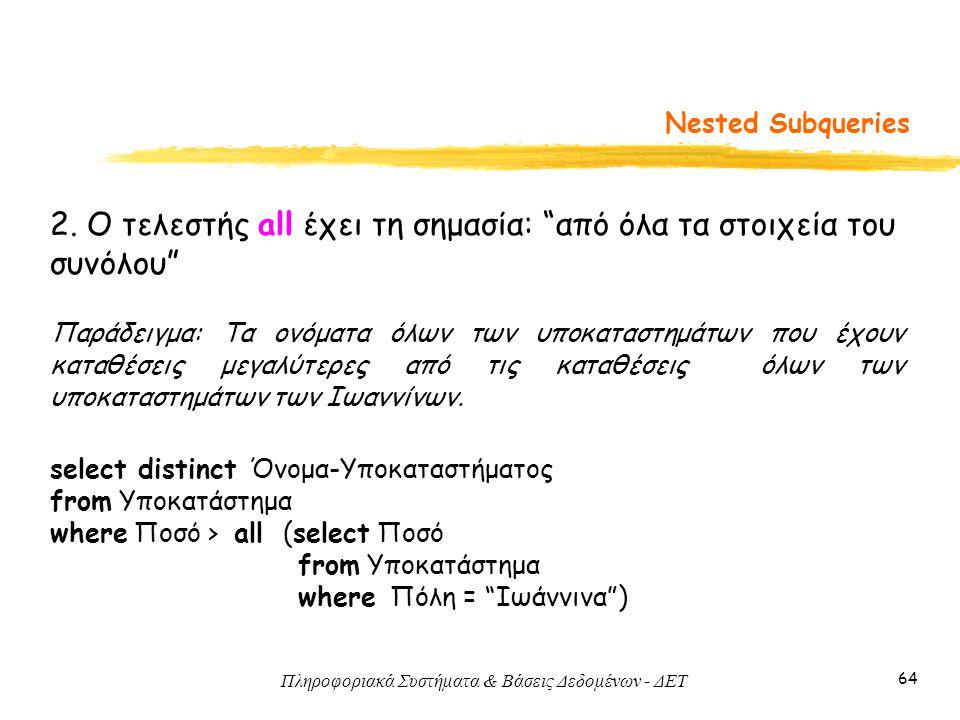 Πληροφοριακά Συστήματα & Βάσεις Δεδομένων - ΔΕΤ 64 Nested Subqueries 2.