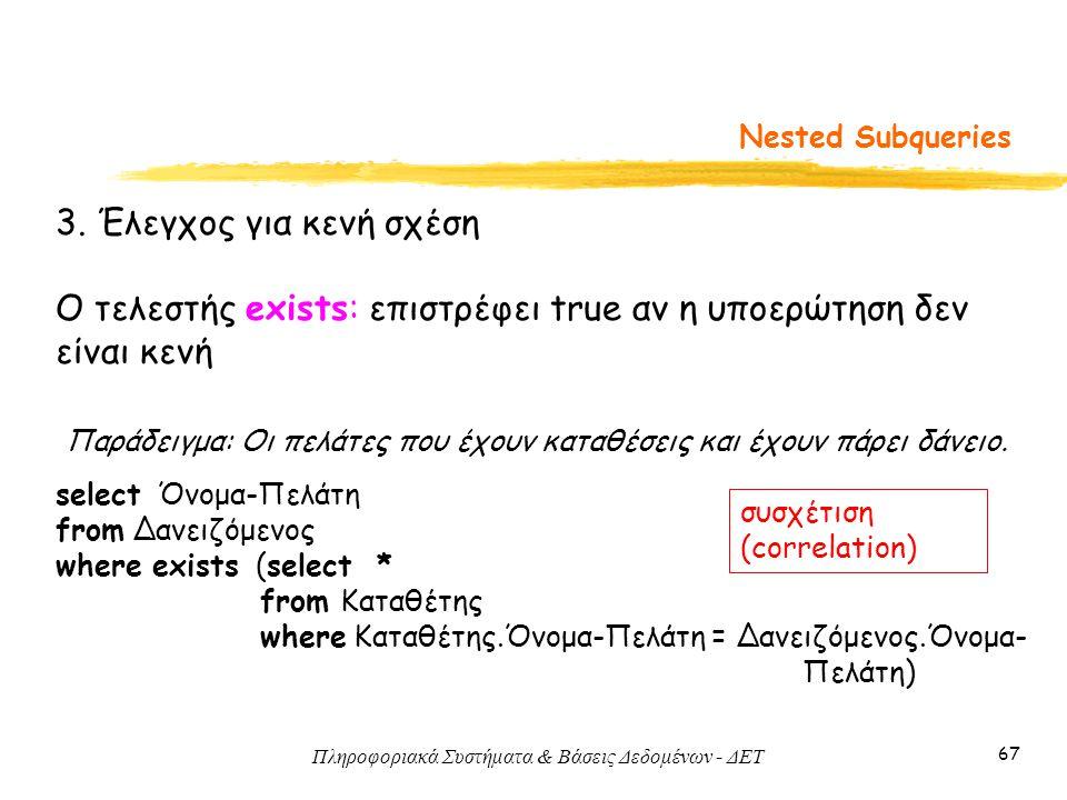 Πληροφοριακά Συστήματα & Βάσεις Δεδομένων - ΔΕΤ 67 Nested Subqueries 3.
