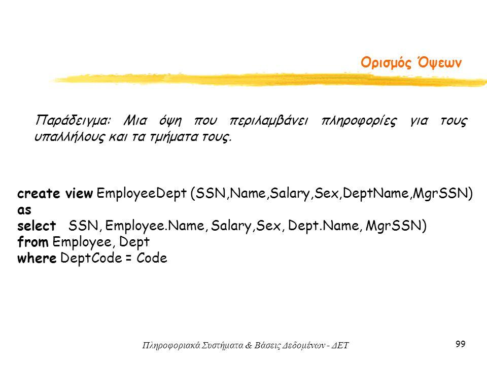 Πληροφοριακά Συστήματα & Βάσεις Δεδομένων - ΔΕΤ 99 Ορισμός Όψεων Παράδειγμα: Μια όψη που περιλαμβάνει πληροφορίες για τους υπαλλήλους και τα τμήματα τους.