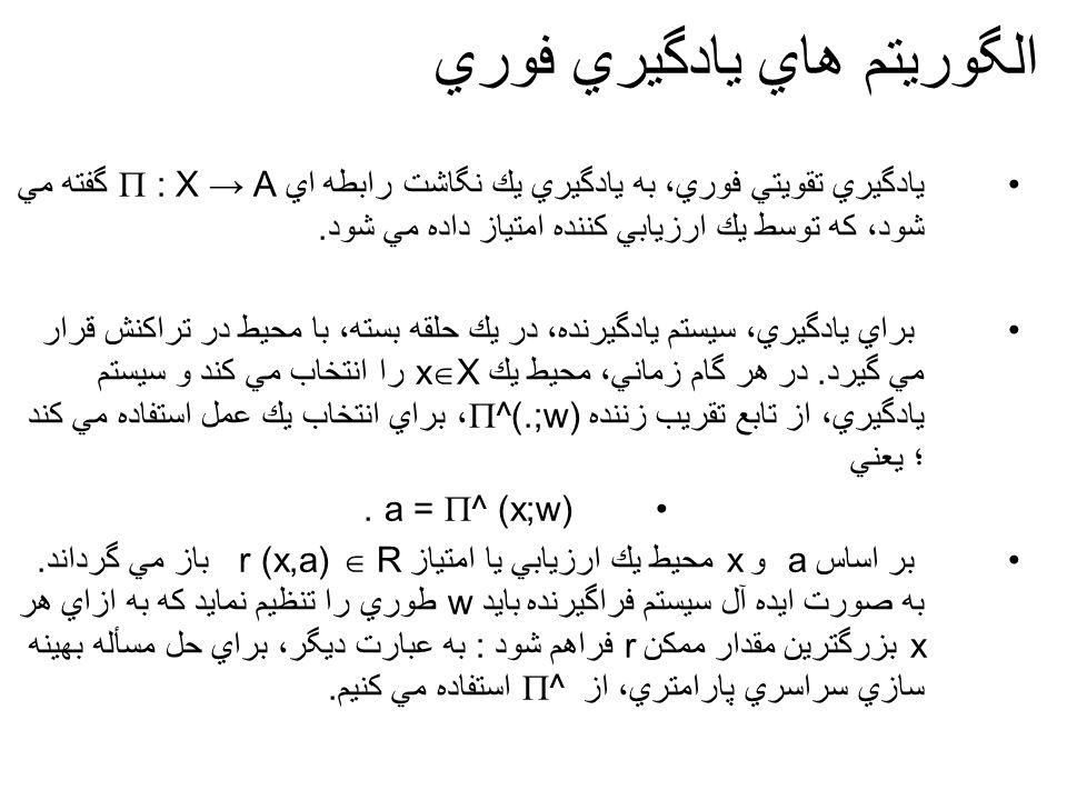 يادگيري تقويتي فوري، به يادگيري يك نگاشت رابطه اي  : X → A گفته مي شود، كه توسط يك ارزيابي كننده امتياز داده مي شود. براي يادگيري، سيستم يادگيرنده، د