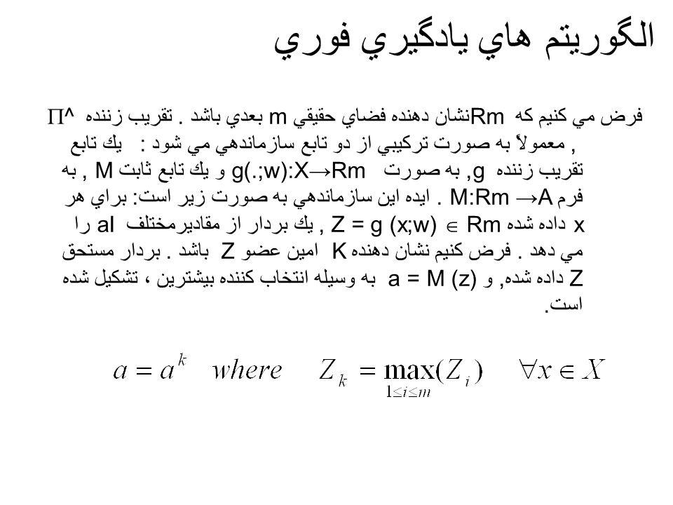 فرض مي كنيم كه Rm نشان دهنده فضاي حقيقي m بعدي باشد. تقريب زننده  ^, معمولاً به صورت تركيبي از دو تابع سازماندهي مي شود : يك تابع تقريب زننده g, به ص