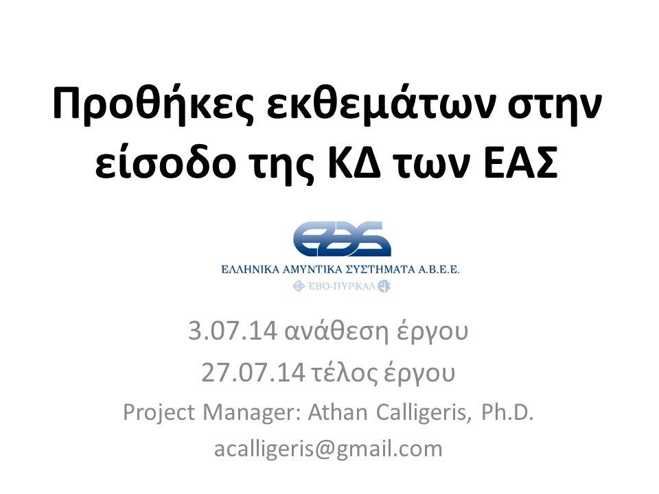 Προθήκες εκθεμάτων στην είσοδο της ΚΔ των ΕΑΣ 3.07.14 ανάθεση έργου 27.07.14 τέλος έργου Project Manager: Athan Calligeris, Ph.D.
