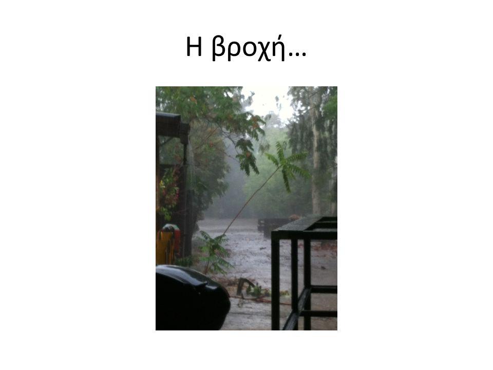 Η βροχή…