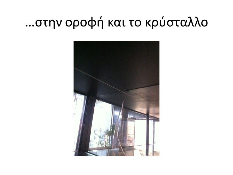 …στην οροφή και το κρύσταλλο