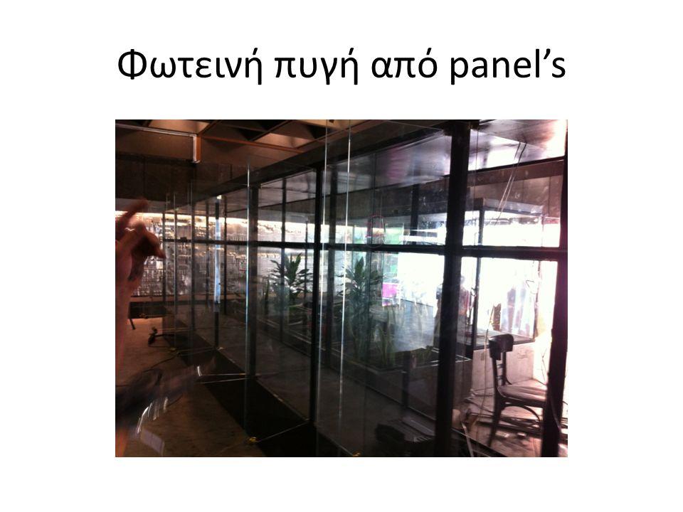 Φωτεινή πυγή από panel's