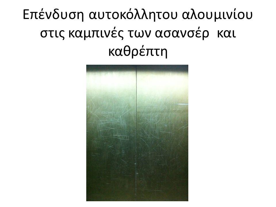 Επένδυση αυτοκόλλητου αλουμινίου στις καμπινές των ασανσέρ και καθρέπτη